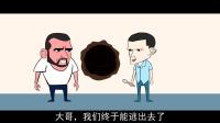 【美男子小剧场】突然变胖之越狱 01