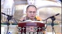 2-1 華嚴大意 慧律法師