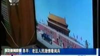 2015年9月3日保定新闻联播视频