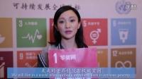 视频: 周迅参与WE THE PEOPLE视频征集 声援#全球目标#