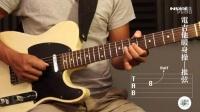 NUX乐器吉他教学活动-《电吉他暖身操》 第一集 -- 推弦Bending