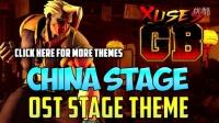 街霸5中國場景(第一回合)