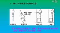 1.1化学实验基本方法--3蒸馏和萃取