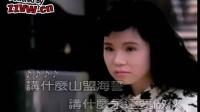 讲什么山盟海誓-黄乙玲-闽南语歌曲-1987年_标清