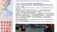 Bie 150915 Bie&Laura在西北电视节目的采访录音