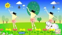幼儿舞蹈 小羊羔
