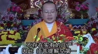 金刚经学记12[六祖寺]大愿法师_高清