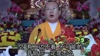 金刚经学记13[六祖寺]大愿法师_高清