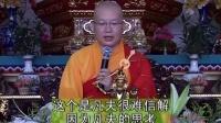 金刚经学记20[六祖寺]大愿法师_高清