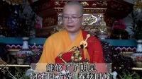 金刚经学记22[六祖寺]大愿法师_高清