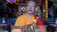 金刚经学记23[六祖寺]大愿法师_高清