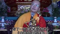 金刚经学记25[六祖寺]大愿法师_高清