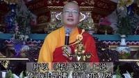 金刚经学记27[六祖寺]大愿法师_高清
