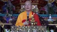 金刚经学记28[六祖寺]大愿法师_高清