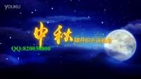 中秋佳节晚会开场片头素材(1759)720P