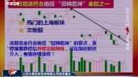 《与牛共舞》陈老师解盘视频20150921期