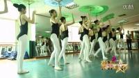 闪耀中国星集训—《花开茉莉》