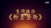 粉墨登场第二季第八期电视台播出版_高清