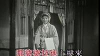 《三盖衣》越剧唱段(KTV歌曲卡拉OK字幕)