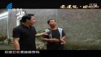 20151002(国庆特别节目)侨宅与古寨