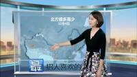 CCTV2第一时间最天气1004
