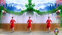 开心快乐广场舞【又见山里红】编舞刘荣