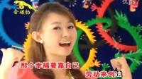 卓依婷 - 新年喜洋洋