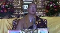 华严经普贤行愿品学记02 大愿法师 [六祖寺]