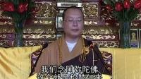 华严经普贤行愿品学记04 大愿法师 [六祖寺]