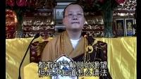 华严经普贤行愿品学记09 大愿法师 [六祖寺]