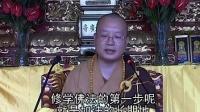 华严经普贤行愿品学记10 大愿法师 [六祖寺]