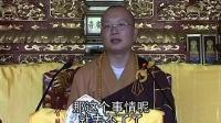 华严经普贤行愿品学记14 大愿法师 [六祖寺]