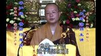 华严经普贤行愿品学记17 大愿法师 [六祖寺]