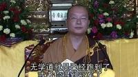 华严经普贤行愿品学记18 大愿法师 [六祖寺]
