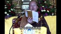 华严经普贤行愿品学记20 大愿法师 [六祖寺]