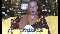 华严经普贤行愿品学记19 大愿法师 [六祖寺]