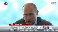 实拍普京发霸气威胁:不要跟核武国家对着干
