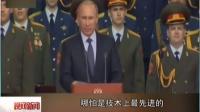 俄罗斯:普京——谁威胁我  我就瞄准谁 晚间新闻报道 150618_高清