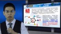 03-营养师调理课堂-营养基础知识-精气神三宝