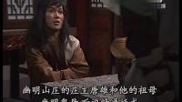 孤城客02(粤语)