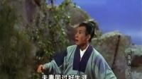 香港经典-凤凰影业-刘海遇仙记.1963_高清