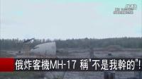 台湾报道马航17疑点 MH17