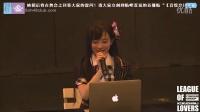 【鞠妻联盟】2014.10.11 SNH48 TEAM NⅡ 前所未有公演 鞠婧祎MCcut