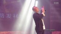 2015十三狼秦歌演唱会《我的家乡在陕西》