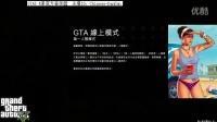 GTA5蛋蛋直播ID:Chinese-DanDan