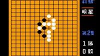 fc天坑编号 0004  这个真是坑啊五目连珠 不会玩1983年8月27日发售 4500日元大约300RMB