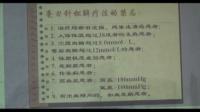 中医针灸培训视频王军旗-毫刃针松解疗法的禁忌4