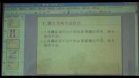 中医针灸培训视频王军旗-毫刃针松解疗法踝关节的两个治疗点1