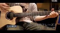 松井祐貴 指弹吉他教学