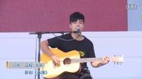 2015首届星臣全国吉他弹唱大赛总决赛 13号:汪校